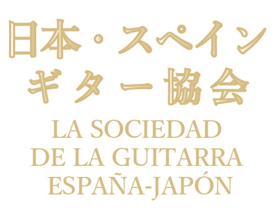 日本・スペインギター協会