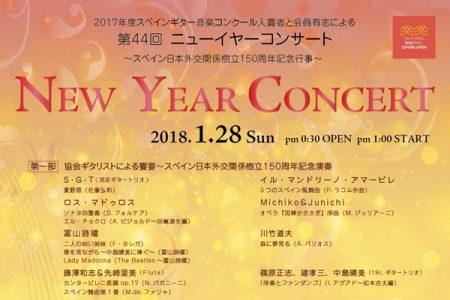第44回ニューイヤーコンサート ~スペイン日本外交関係樹立150周年記念行事~