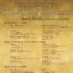 第46回ニューイヤー コンサート