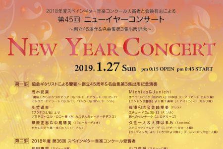 第45回ニューイヤーコンサート ~創立45周年&名曲集第3集出版記念~