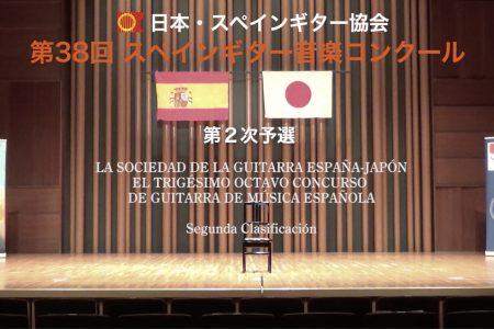 第38回スペインギター音楽コンクール 第二次予選結果発表