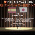第38回スペインギター音楽コンクール 本選結果と動画配信のご案内