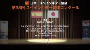 第38回スペインギター音楽コンクール